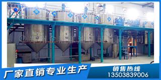 牡丹籽油榨油精炼设备生产线